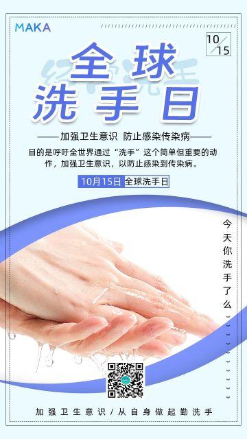 蓝色简约全球洗手日节日宣传手机海报