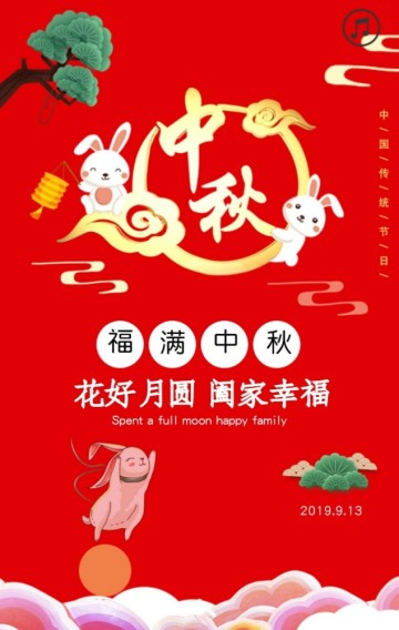 中秋节红色喜庆卡通贺卡