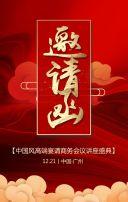 中国风红金大气企业招商峰会会议邀请函展会研讨会新品发布H5