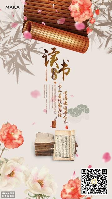 世界读书日 读书 阅读 读书日 中国风读书日读书海报