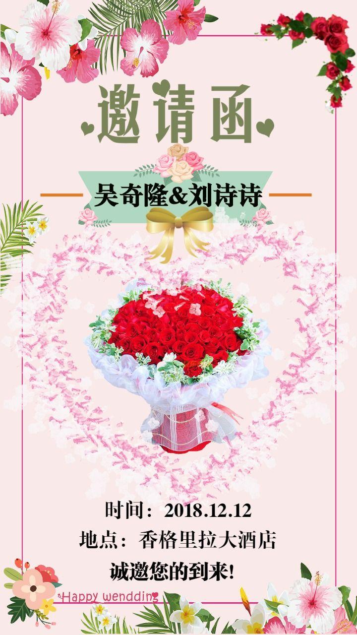 浪漫唯美结婚请柬 婚礼邀请函  婚礼婚庆海报