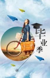 毕业季/回忆录/致青春