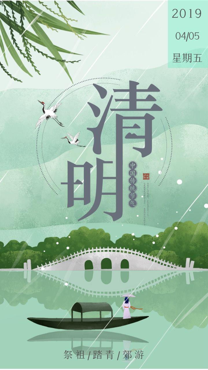 文艺清新清明节日签手机海报