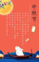 高端大气中秋节日祝福贺卡个人企业中秋祝福宣传推广树立形象