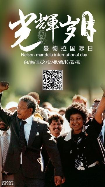 光辉岁月曼德拉国际日纪念海报