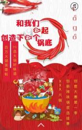 红色创意宣传营销火锅翻页H5
