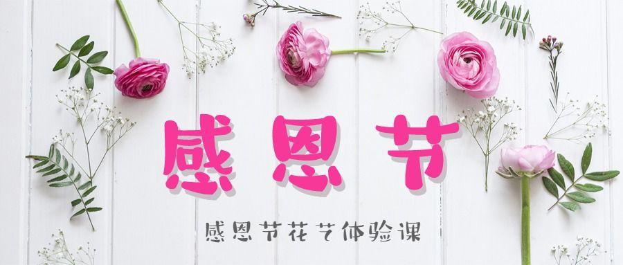 感恩节清新浪漫花艺体验课微信宣传大图