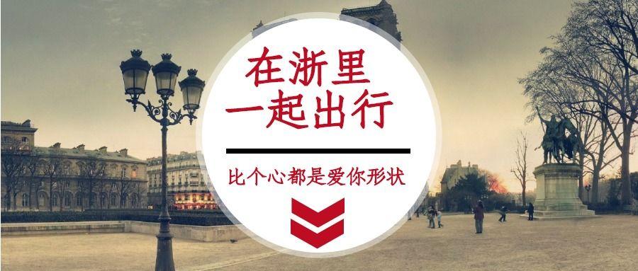 一起出行、旅游、旅行公众号封面—头图