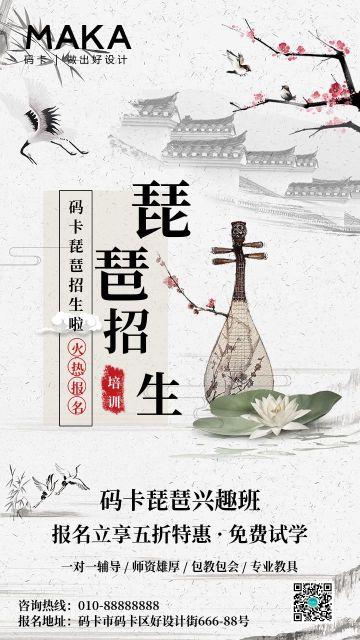 灰色水墨中国风琵琶招生培训宣传海报