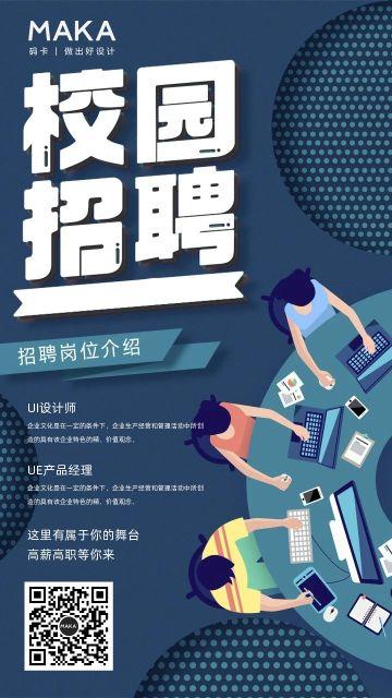 蓝色色手绘插画风校园招聘企业个人招聘海报设计模板