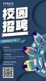 蓝色创意校园招聘校园生活手机海报