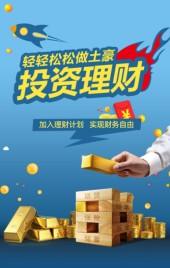 轻轻松松做土豪金融保险行业宣传推广投资产品H5