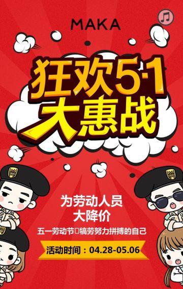 五一劳动节狂欢51大惠战