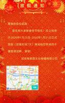 红色大气中国风2020鼠年新年春节快乐企业祝福宣传贺卡H5