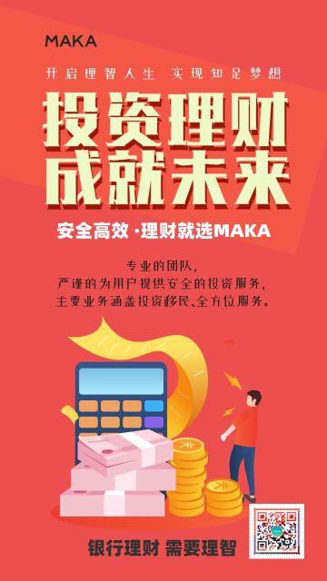卡通/扁平化投资理财产品宣传海报
