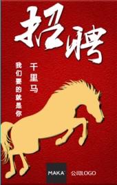 招聘中国红