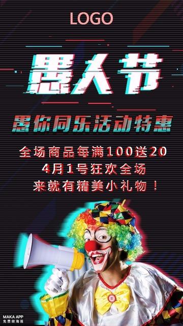 4月1日愚人节打折促销宣传海报愚人节贺卡产品优惠信息模板微商电商企业通用店铺二维码宣传节日优惠活动