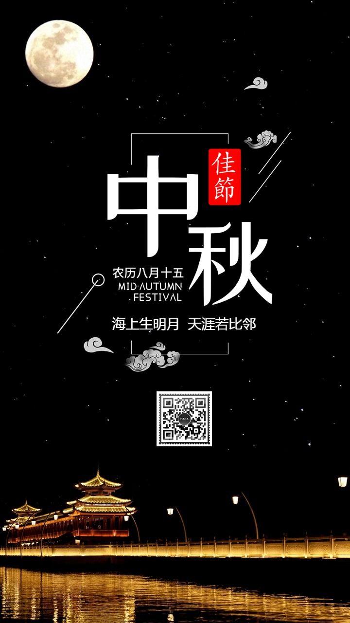 简约浪漫中秋节海报