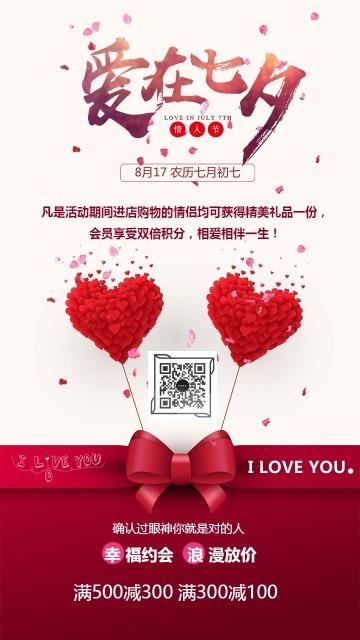 爱在七夕七夕情人节优惠活动促销海报