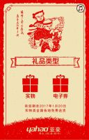 春节企业拜年祝福/晚会