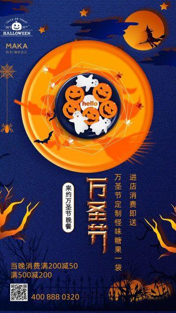 黄色卡通万圣节节日促销手机海报
