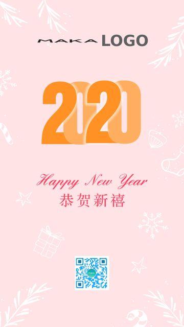 粉色文艺2020年新年祝福祝福贺卡手机海报