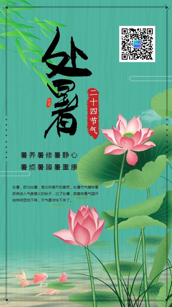绿色简约中国风处暑节气日签手机海报