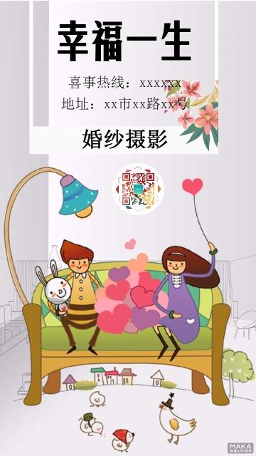 幸福一生婚纱摄影宣传海报甜蜜