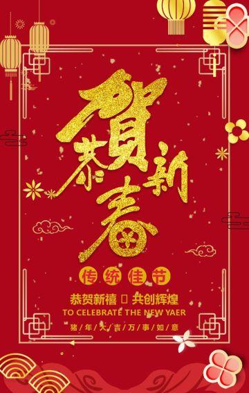 喜庆红色公司春节新春祝福贺卡 企业节日放假通知