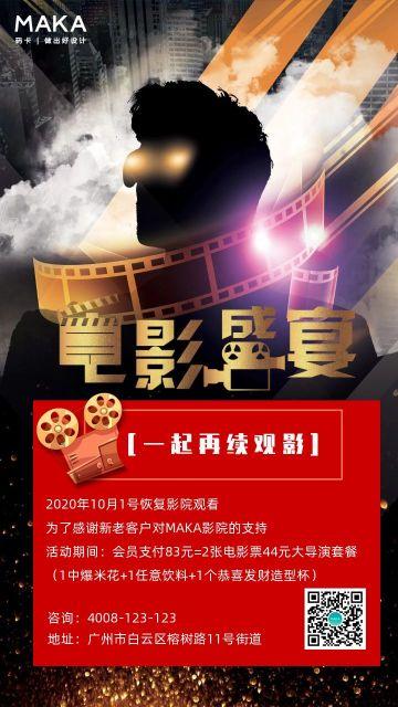 红色大气电影院恢复开放促销活动手机海报模板