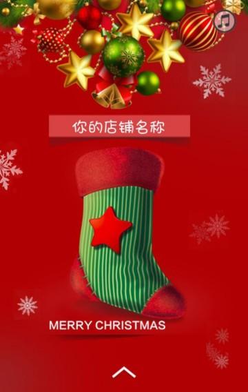 圣诞活动邀约服饰美妆家电餐饮食品母婴圣诞促销