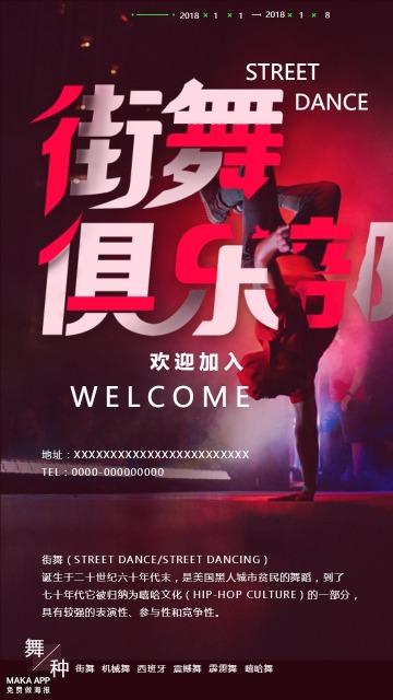 街舞俱乐部招新海报