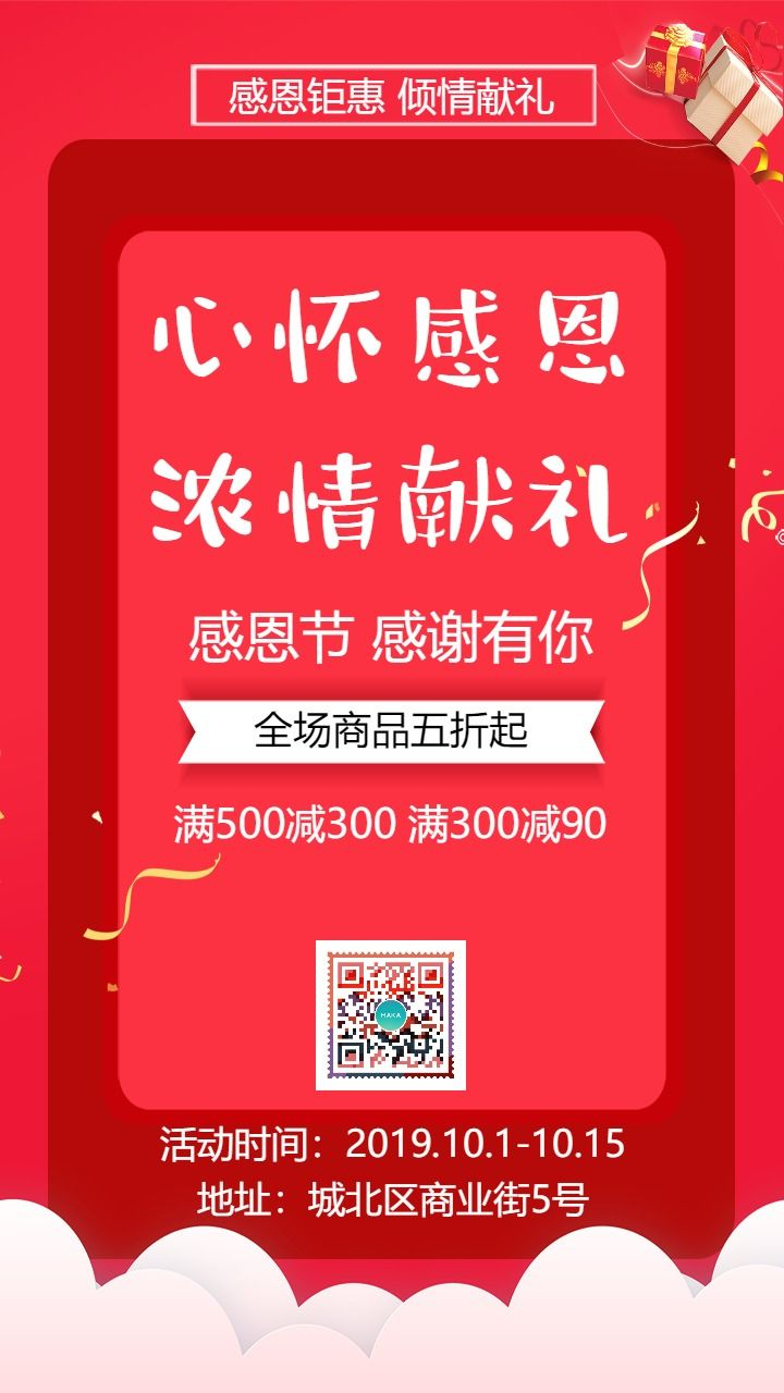 大气时尚中国红感恩节活动促销