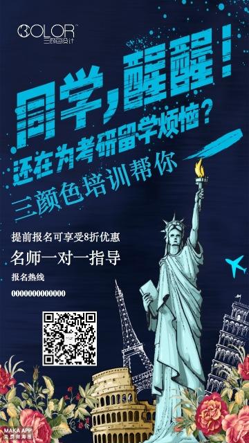 考研培训招生宣传海报(三颜色设计)