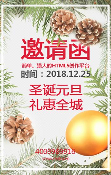 圣诞快乐 邀请函
