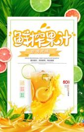 夏季鲜榨果汁小清新饮品奶茶店新品上市开业推广H5
