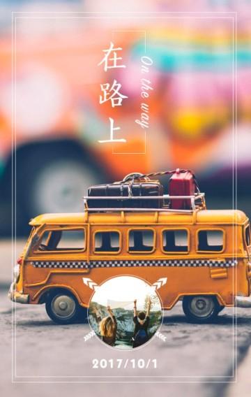 淡黄色清新旅行相册翻页H5