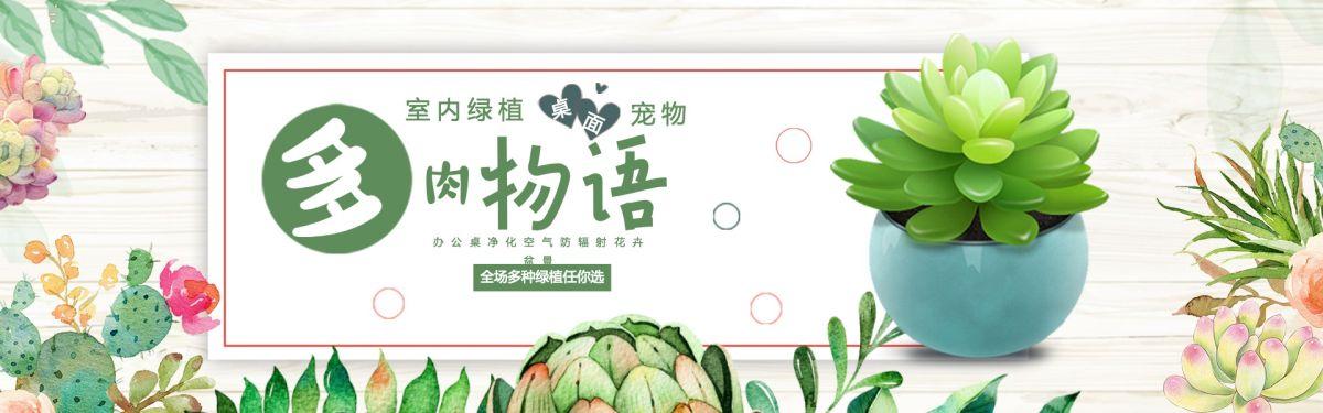 文艺清新绿色多肉植物类电商banner