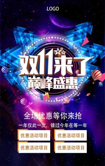 黑色炫酷双十一购物狂欢节节日促销宣传翻页H5