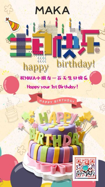 创意生日快乐生日蛋糕海报