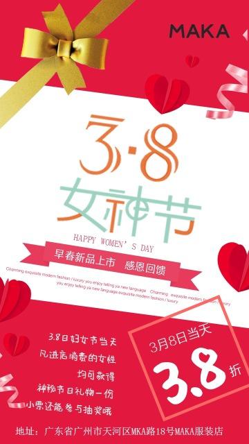 38妇女节女神节红色简约商家店铺促销活动宣传海报