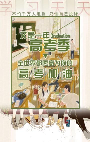 绿色手绘创意插画毕业季翻页H5