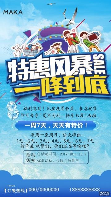 蓝色卡通清新特惠风暴一降到底活动促销海报