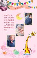 宝宝满月宴邀请函、宝宝百日宴、周岁生日邀请函、