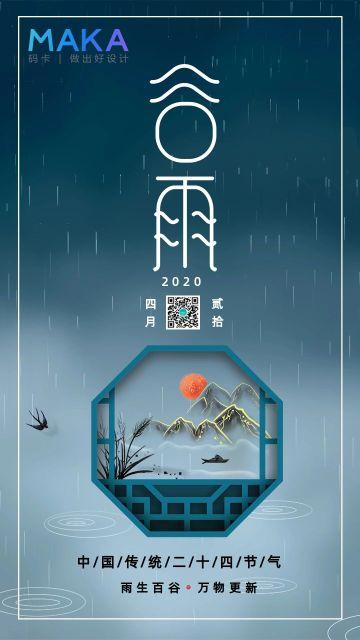 简约古风二十四节气谷雨海报
