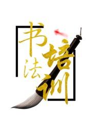 书法培训宣传 简约 中国风 大气 全面 教育培训 书法培训