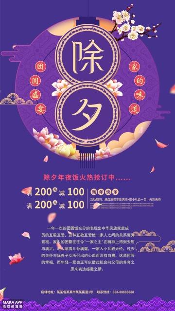 除夕年夜饭紫色花枝大气节日促销海报