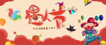 卡通手绘咖色愚人节宣传微信公众号封面--头条