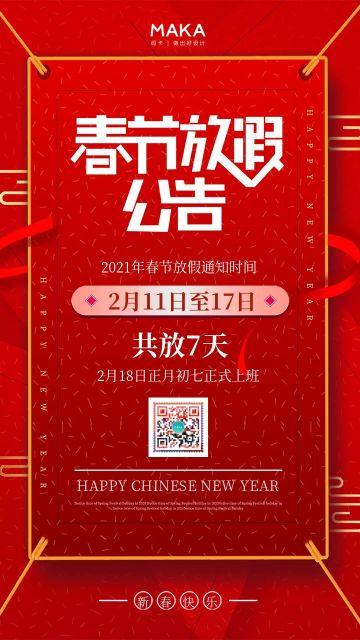 红色简约风格2021春节放假通知公告手机海报