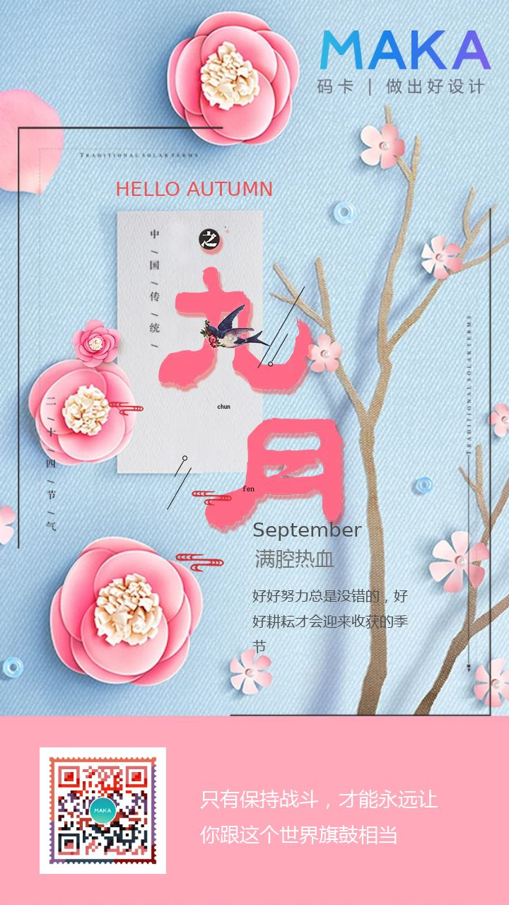 唯美浪漫花朵9月你好加油小清新早安励志日签心情寄语宣传海报